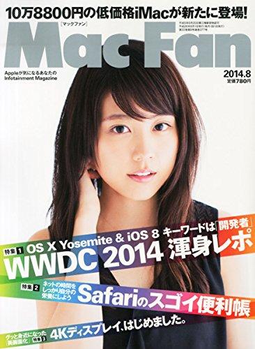 Mac Fan (マックファン) 2014年 08月号 [雑誌]