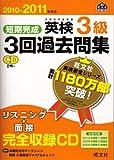 短期完成英検3級3回過去問集〈2010‐2011年対応〉