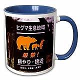 3dRose Danita Delimont - Hokkaido - Sign warning about bears,Shiretoko National Park, Hokkaido, Japan - 11oz Two-Tone Blue Mug (mug_247603_6)