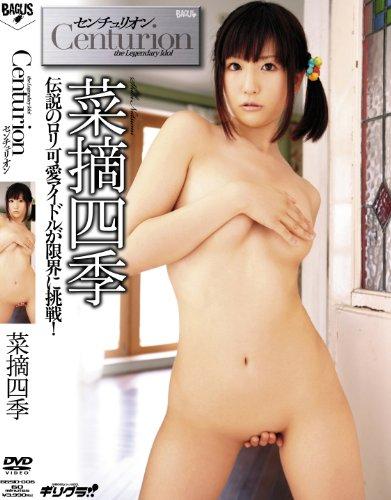 センチュリオン 菜摘四季 [DVD]