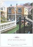 ARIA~アリア ピアノコレクション 原曲に近いアレンジがうれしい~ピアノスコアの保存版