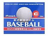 サクライ(SAKURAI) Promark 軟式上達練習球 12球箱入り C号 LB-312C