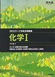 マーク式総合問題集 化学I 2013 (河合塾シリーズ)