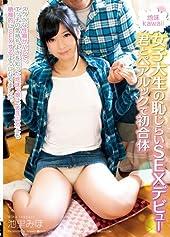 地味kawaii女子大生の恥じらいSEXデビュー 君とペアルックで初合体 池里みほ [DVD]