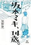 坂本ミキ、14歳。 (小学館文庫)