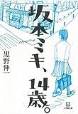 坂本ミキ、14歳。 (小学館文庫) [文庫] / 黒野 伸一 (著); 小学館 (刊)