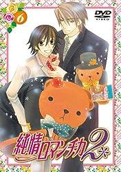 純情ロマンチカ2 通常版6 [DVD]