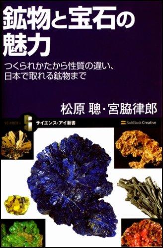 鉱物と宝石の魅力 つくられ方から性質の違い、日本で取れる鉱物まで