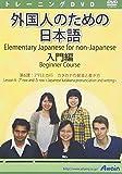 外国人のための日本語 入門編 第6課