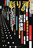 彩り河〈下〉―長篇ミステリー傑作選 (文春文庫)