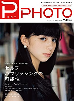 PHaT PHOTO vol.83 2014 9-10月号 (PHaT PHOTO)