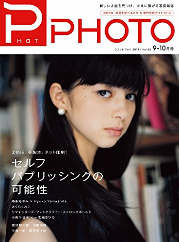 PHaT PHOTO vol.83 2014 9-10��� (PHaT PHOTO)