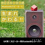 The VAMP 捨てようと思った 古いスピーカー が Bluetooth スピーカー に生まれ変わる 白 ホワイト