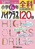 小学6年 全科 ハイクラスドリル: 1日1ページで全国トップレベルの学力! (小学ハイクラスドリル)