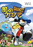 Kaze no Klonoa: Door to Phantomile [Japan Import]
