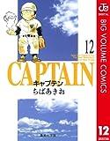 キャプテン 12 (ジャンプコミックスDIGITAL)