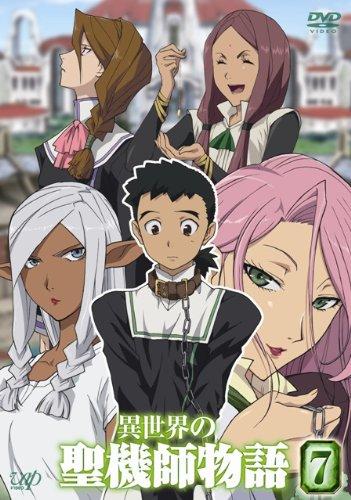 異世界の聖機師物語(7) [DVD]
