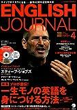 ENGLISH JOURNAL (イングリッシュジャーナル) 2011年 04月号 [雑誌]