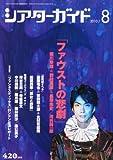 シアターガイド 2010年 08月号 [雑誌]