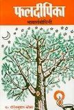 img - for Phaladeepika-Bhavarthabodhini book / textbook / text book