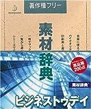 素材辞典 Vol.149 ビジネストゥデイ編