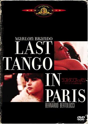 ラストタンゴ・イン・パリ オリジナル無修正版 [DVD] -