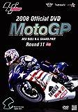2008 MotoGP Round 11 アメリカGP