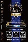 REAL SHIELD 【iPhone6s iPhone6 ブルーライトカット メタルゴールド】 硬度9H 液晶保護ガラス 全面フルカバー 業界初特殊メタル加工 日本製8層構造ガラス ラウンドエッジ加工 超薄型 4.7インチ