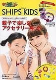 レインボールーム × SHIPS KIDS  親子で楽しむアクセサリー キット (主婦の友生活シリーズ)