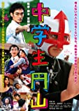 中学生円山 DVDスタンダード・エディション[DVD]