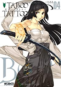 タブー・タトゥー 4 (MFコミックス アライブシリーズ)