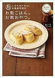 シラサカアサコ+お麩研究部のお麩ごはん。お麩おやつ。