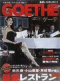 GOETHE (ゲーテ) 2015年 02月号 [雑誌]