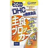 DHC 主食ブロッカー 30日分 90粒
