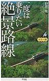 一度は乗りたい絶景路線 カラー版 (平凡社新書 486)