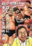 プロレスのために日本テレビを辞めた男 (ブレインナビブックス) (BN BOOKS)