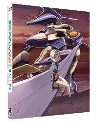 輪廻のラグランジェ 第2巻 (初回限定版)