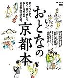 おとなの京都本 (えるまがMOOK)