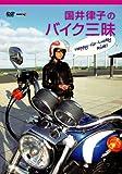 国井律子のバイク三昧 HAPPY-GO-LUCKY RIDE [DVD]