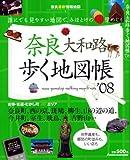 奈良大和路歩く地図帳 '08 (Jガイドマガジン)