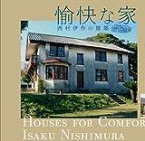 サムネイル:book『愉快な家 西村伊作の建築』