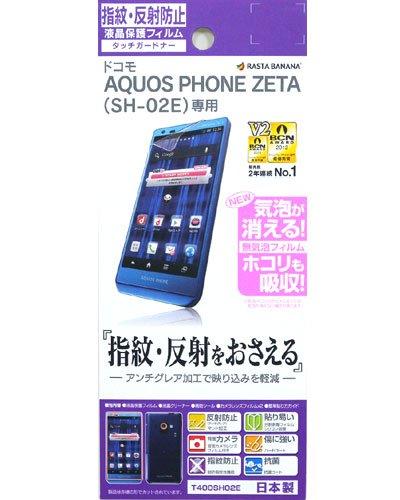 ラスタバナナ AQUOS PHONE ZETA SH-02E 反射防止フィルム T400SH02E