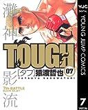 TOUGH―タフ― 7 (ヤングジャンプコミックスDIGITAL)