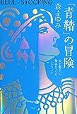 『青鞜』の冒険 女が集まって雑誌をつくるということ