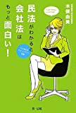 民法がわかると会社法はもっと面白い!?ユミ先生のオフィスアワー日記?