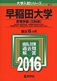 早稲田大学(教育学部〈文科系〉) (2016年版大学入試シリーズ)