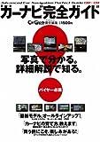 最新カーナビ完全ガイド'08-09 (SAN-EI MOOK)
