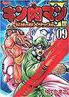 キン肉マン2世 究極の超人タッグ編 第9巻