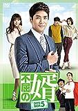 不屈の婿 DVD-BOX5 -