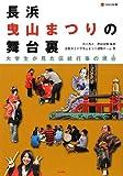 長浜曳山まつりの舞台裏―大学生が見た伝統行事の現在 (淡海文庫)